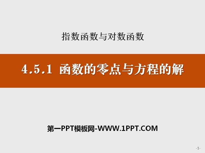 人教高中数学A版必修一《函数的零点与方程的解》指数函数与对数函数PPT