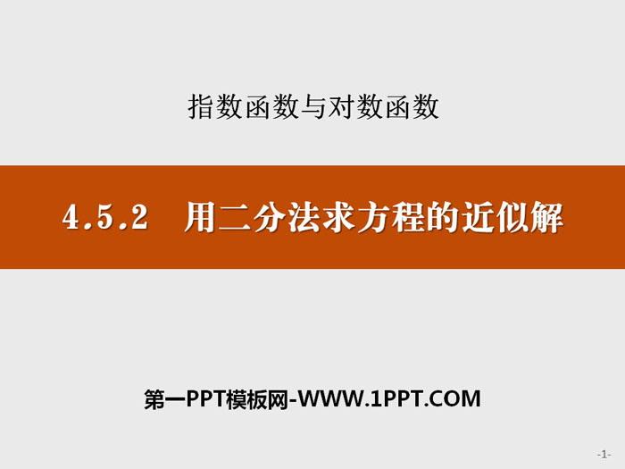 人教高中数学A版必修一《用二分法求方程的近似解》指数函数与对数函数PPT