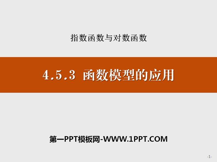 人教高中数学A版必修一《函数模型的应用》指数函数与对数函数PPT