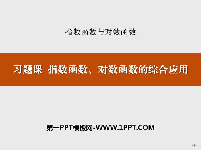 人教高中数学A版必修一《习题课 指数函数、对数函数的综合应用》指数函数与对数函数PPT
