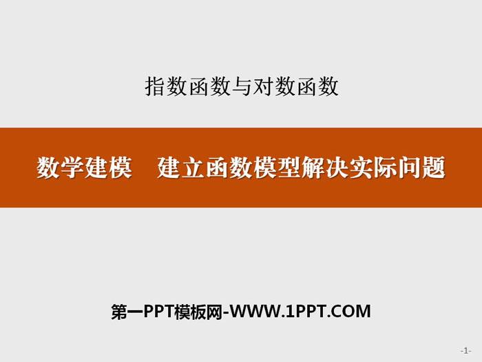人教高中数学A版必修一《数学建模 建立函数模型解决实际问题》指数函数与对数函数PPT