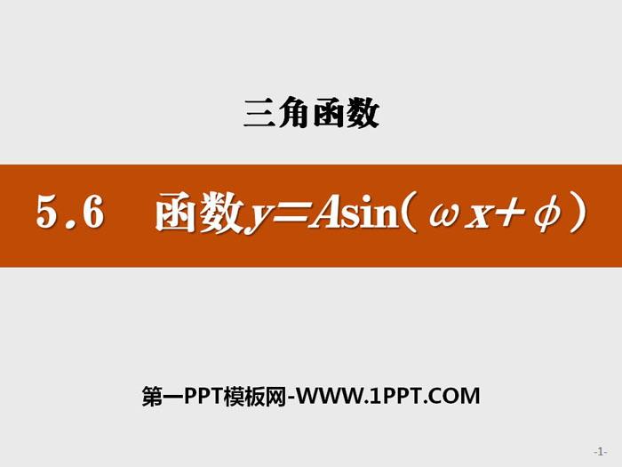人教高中数学A版必修一《函数y=Asin(ωx+φ)》三角函数PPT