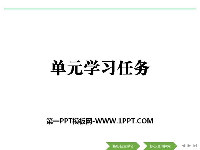 《�卧��W�任�铡�(第一�卧�)PPT