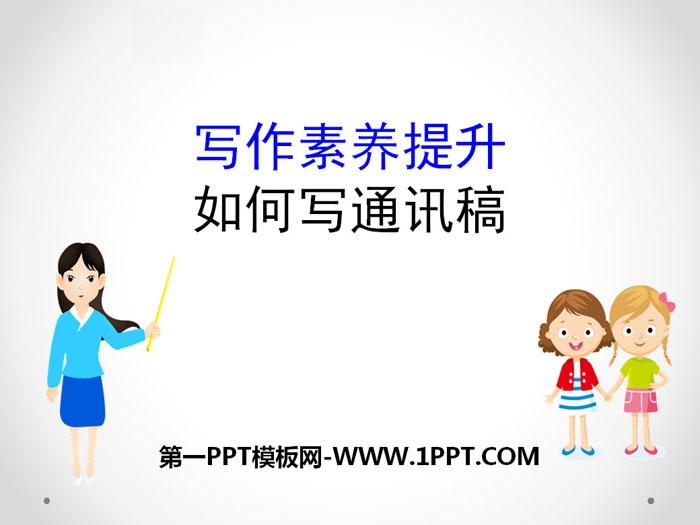 《如何写通讯稿》写作素养提升PPT