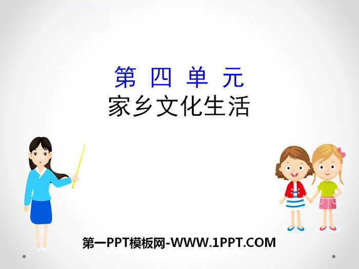 《家乡文化生活》PPT课件