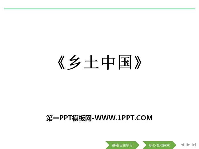 《乡土中国》PPT