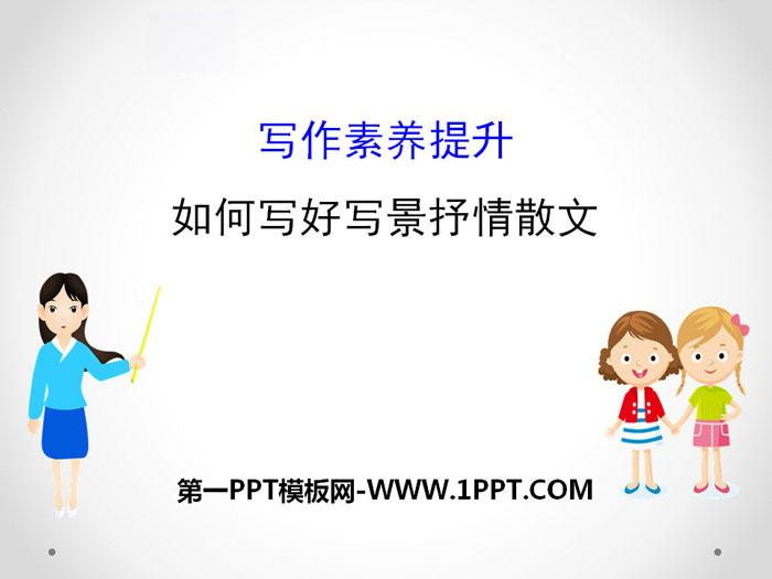 《如何��好��景抒情散文》��作素�B提升PPT