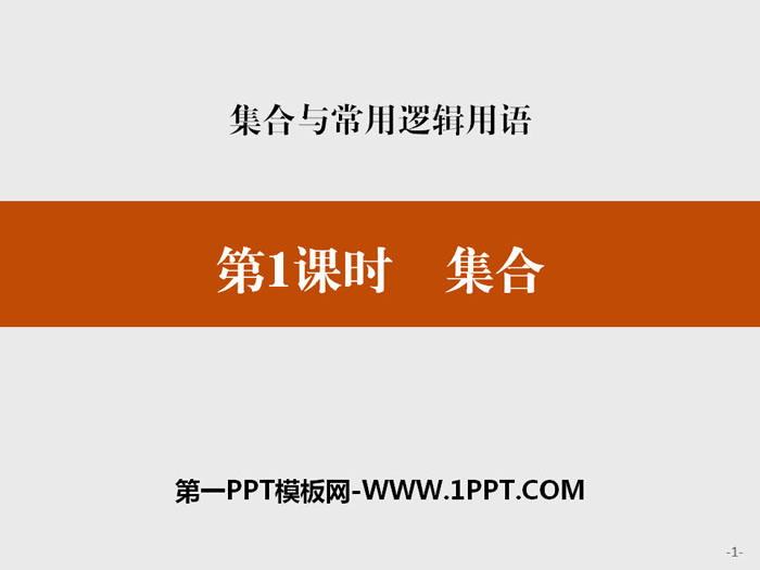 人教高中数学B版必修一《集合》集合与常用逻辑用语PPT