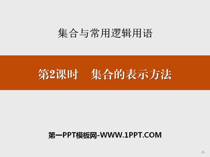 人教高中数学B版必修一《集合的表示方法》集合与常用逻辑用语PPT