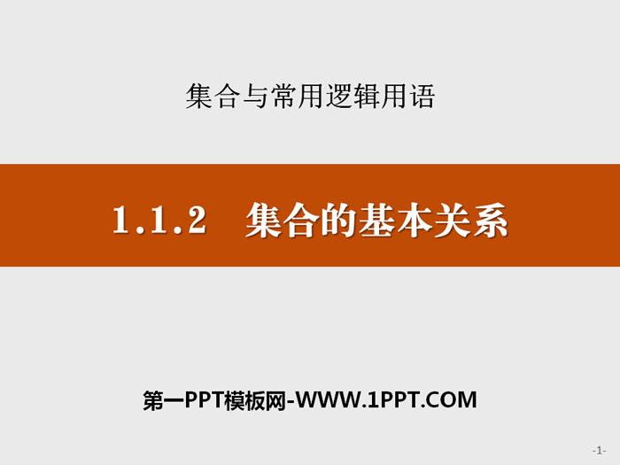 人教高中数学B版必修一《集合的基本关系》集合与常用逻辑用语PPT