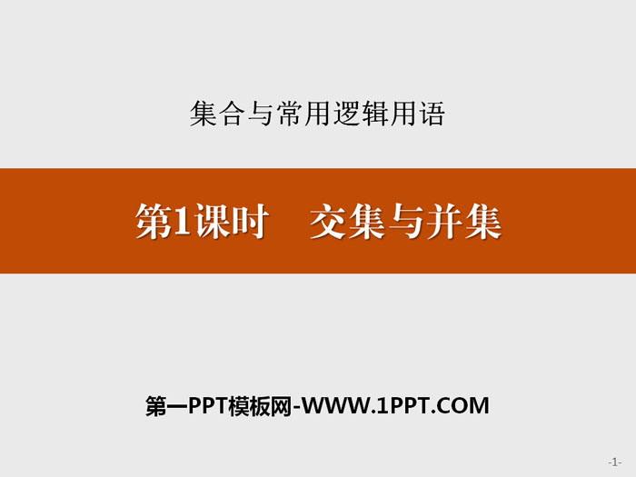 人教高中数学B版必修一《交集与并集》集合与常用逻辑用语PPT