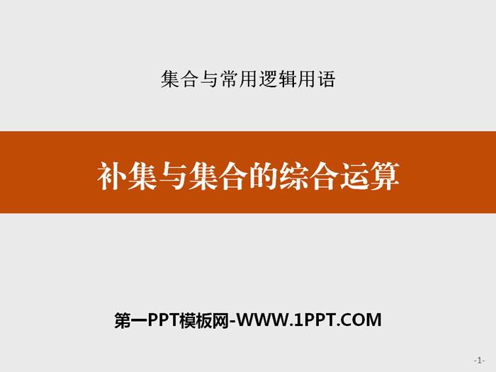人教高中数学B版必修一《补集与集合的综合运算》集合与常用逻辑用语PPT