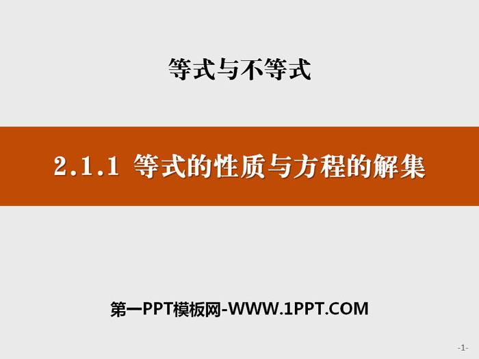 人教高中数学B版必修一《等式的性质与方程的解集》等式与不等式PPT