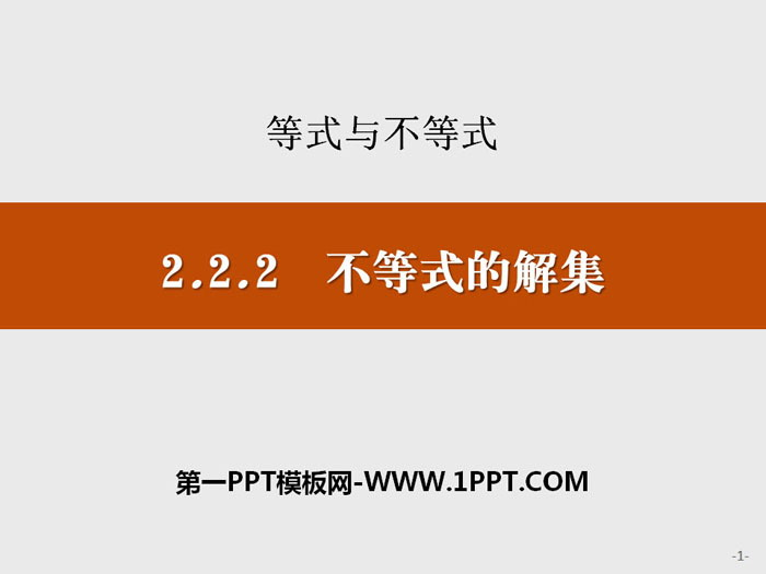 人教高中数学B版必修一《不等式的解集》等式与不等式PPT