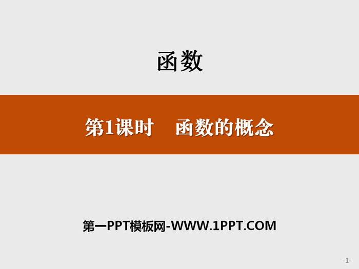 人教高中数学B版必修一《函数的概念》函数PPT