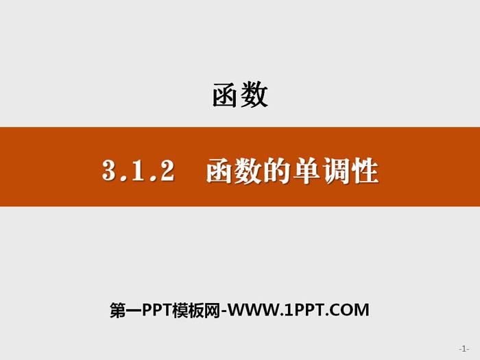 人教高中数学B版必修一《函数的单调性》函数PPT