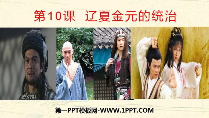 《辽夏金元的统治》PPT