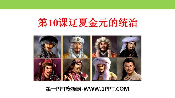 《辽夏金元的统治》PPT课件
