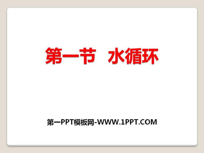 《水循环》地球上的水PPT下载