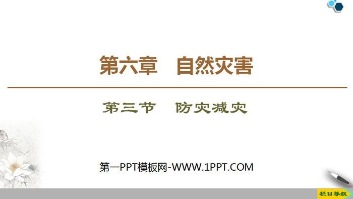 《防灾减灾》自然灾害PPT课件