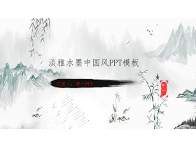 淡雅水墨国画中国风PPT模板