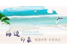 《海�印象》旅游相��PPT模板