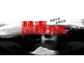 黑红配色的禁毒教育龙8官方网站