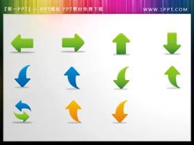 11个UI风格的彩色PPT箭头素材