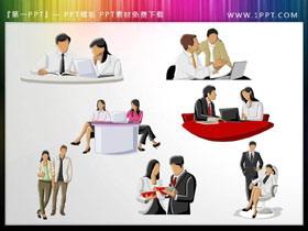 7张讨论的职场人物PPT剪切画