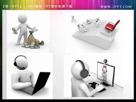 30张IT互联网主题3D立体白色小人PPT素材
