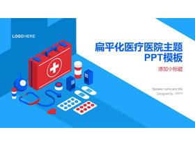 蓝红扁平化医疗医院工作总结汇报PPT模板