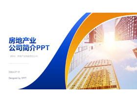蓝黄配色房地产公司介绍PPT模板