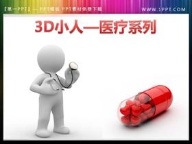 150张医疗主题白色立体小人PPT素材