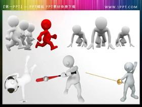 三组透明运动主题的白色小人PPT素材