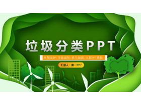 绿色清新垃圾分类龙8官方网站