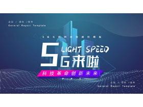 《5G来了� �5G网络主题PPT模板