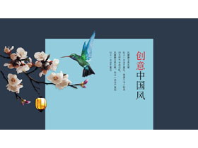 精致卡片样式的中国风PPT模板