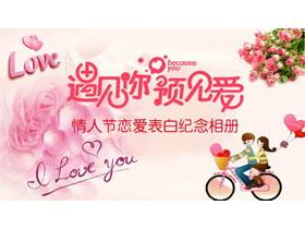 粉色浪漫遇�你遇���PPT模板