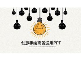 创意卡通手绘灯泡PPT模板免费下载