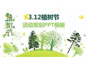 绿色唯美树木剪影背景的3.12植树节PPT模板