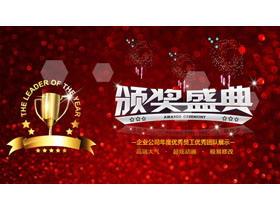 企业公司优秀员工颁奖盛典PPT模板