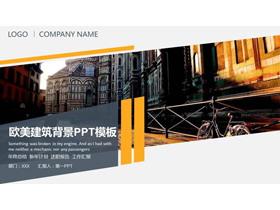 �W美古典建筑背景的商��PPT模板