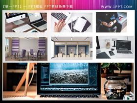 7张商务办公PPT图片