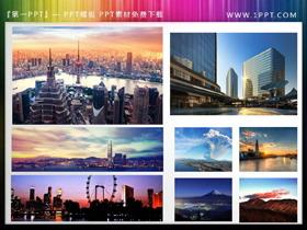 8张发达城市建筑PPT插图