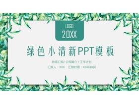 绿色小清新植物绿叶边框PPT模板免费下载