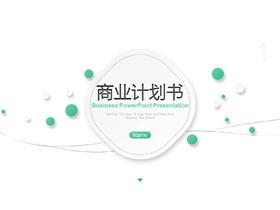 绿色简洁商业计划书PPT模板