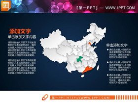 红白搭配的可编辑中国地图PPT图表