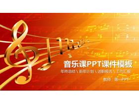 金色音符五线谱背景的音乐课PPT课件模板