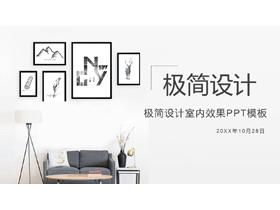 灰色极简室内设计PPT模板