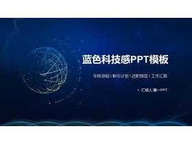 简洁科技感PPT模板免费下载